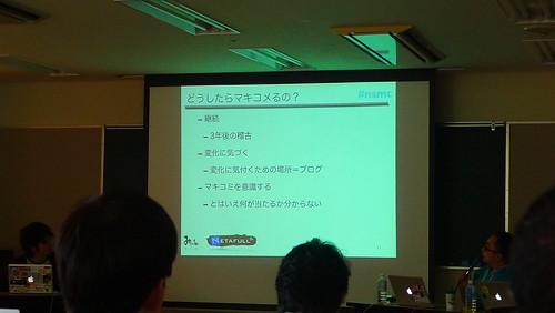 第8回新潟ソーシャルメディアクラブ第一部 (15)