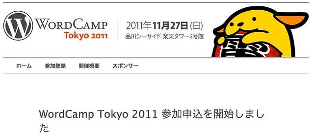 WordCamp Tokyo 2011 参加申込を開始しました | WordCamp Tokyo 2011