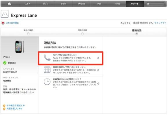 スクリーンショット 2011-11-05 10.35.37