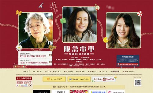 映画「阪急電車 片道15分の奇跡」