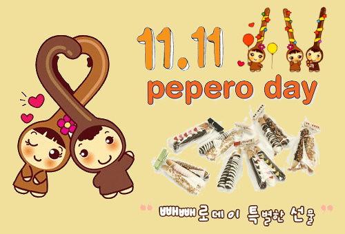 pepero1