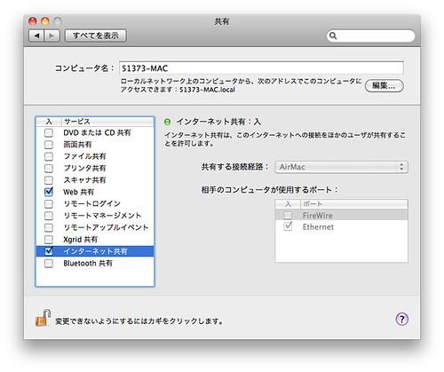 スクリーンショット(2011-11-18 17.12.35)