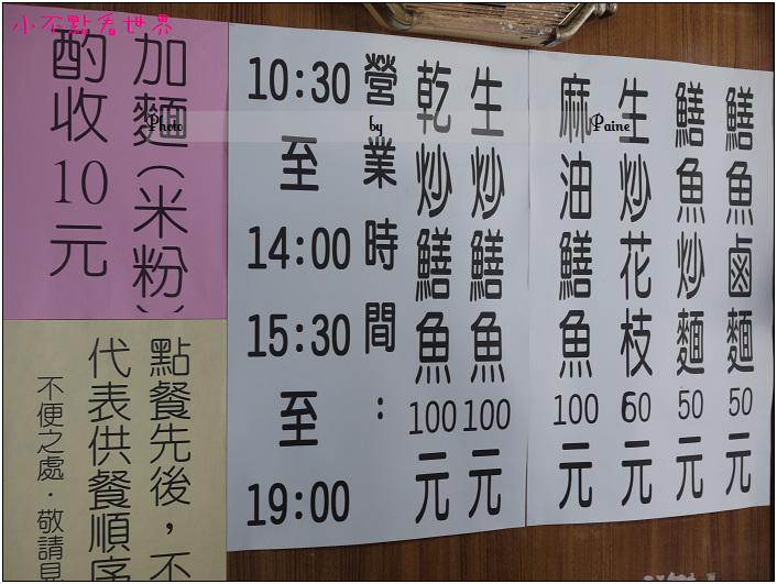 新營清香炒鱔魚 (4).JPG