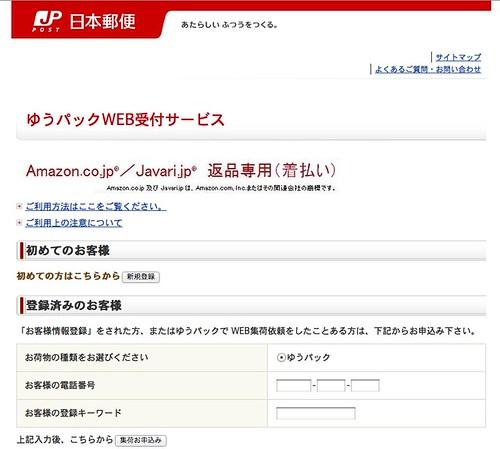 ゆうパックWEB受付サービス - 日本郵便