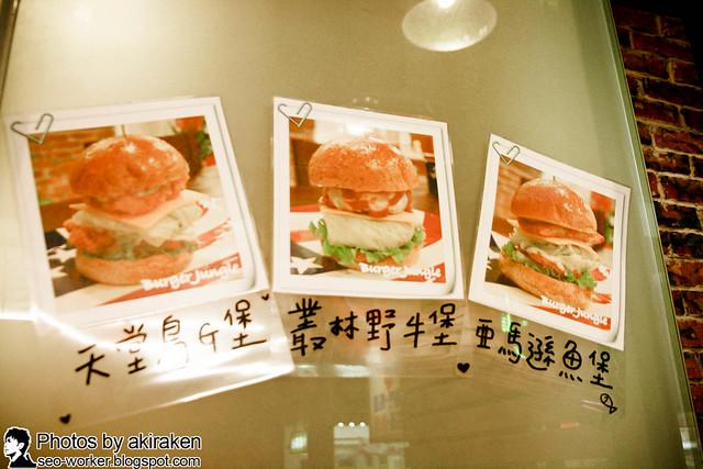 台中漢堡叢林burger-jungle-10
