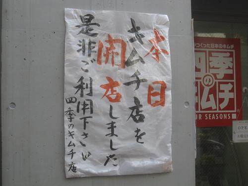 張り紙@四季のキムチ(練馬)