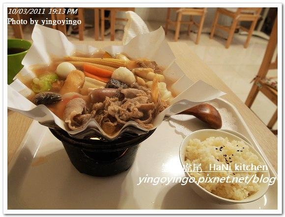 雲林虎尾_HaNi kitchen20111003_R0042588
