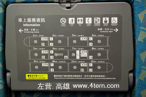 台湾高铁700T型 杂志供阅读和折式的桌子