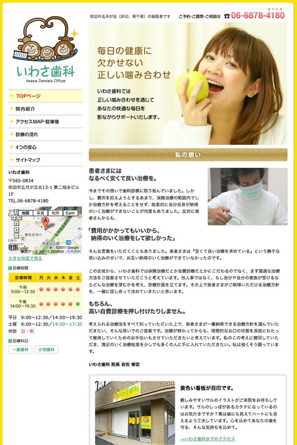 いわさ歯科|Webサイト