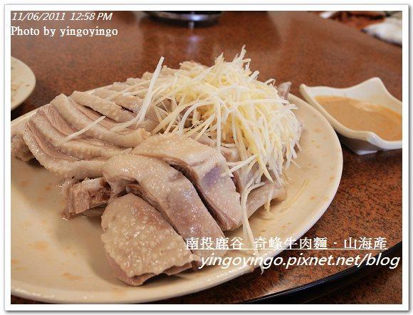 南投鹿谷_奇峰牛肉麵20111106_R0043594