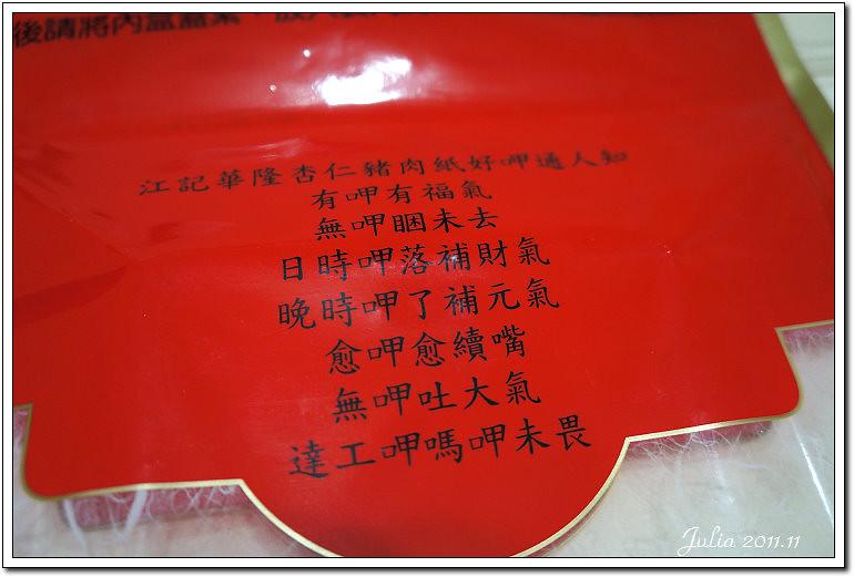 江記豬肉紙 (9)