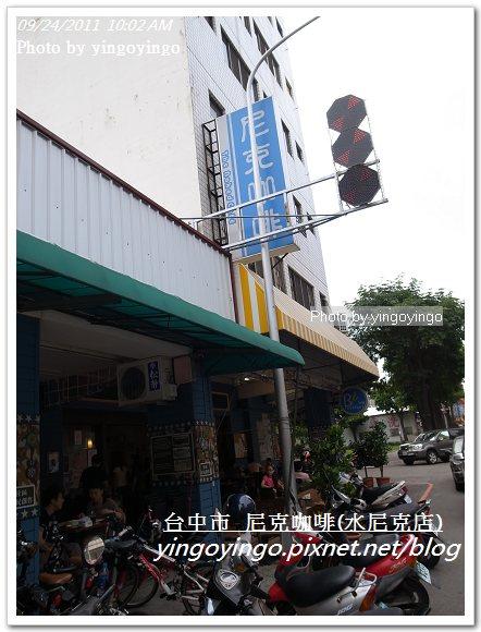 台中市_尼克咖啡(水尼克)20110924_R0042282
