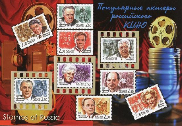 Popular russian actors's stamps