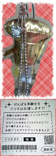 ドコモダケ 画像47