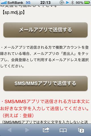 マクドナルド公式アプリ登録メール選択