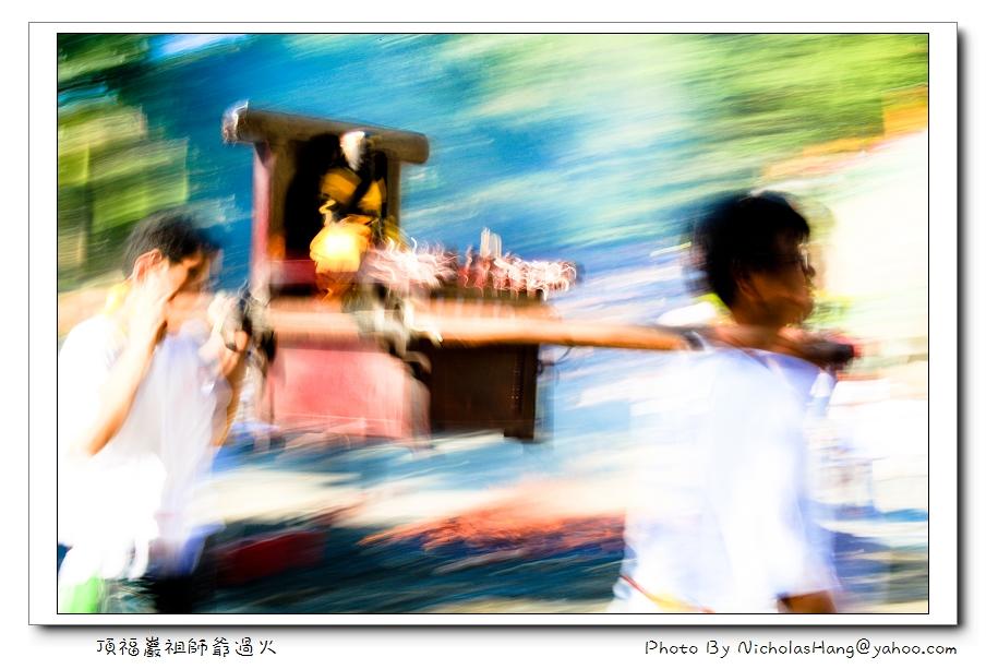 2011-1023 林口袓師爺廟過火