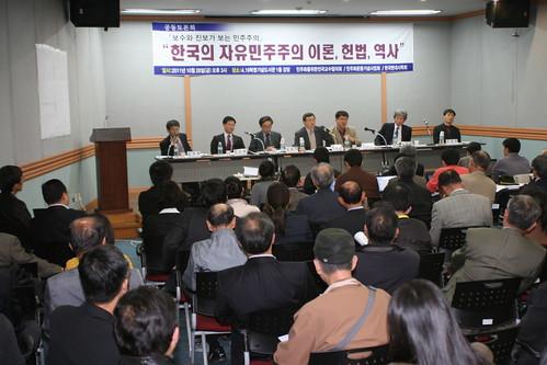 자유민주주의란 무엇인가? 학술토론회 개최