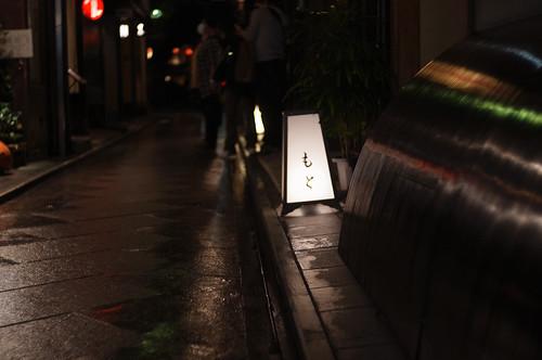 京都をめぐる冒険 先斗町