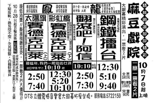 麻豆戲院片子組合(2011/10/07起)