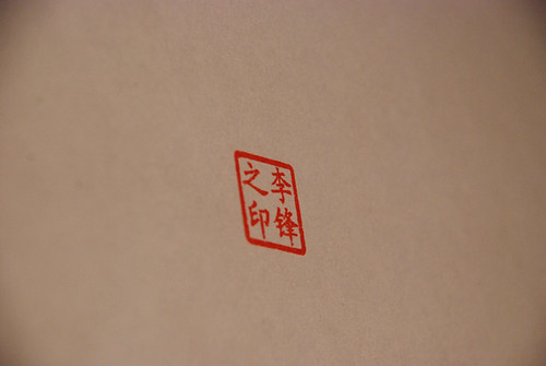 Li-Yao-Bofon04