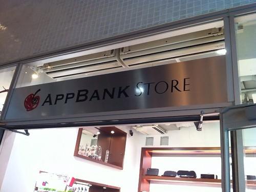 appbank2-1