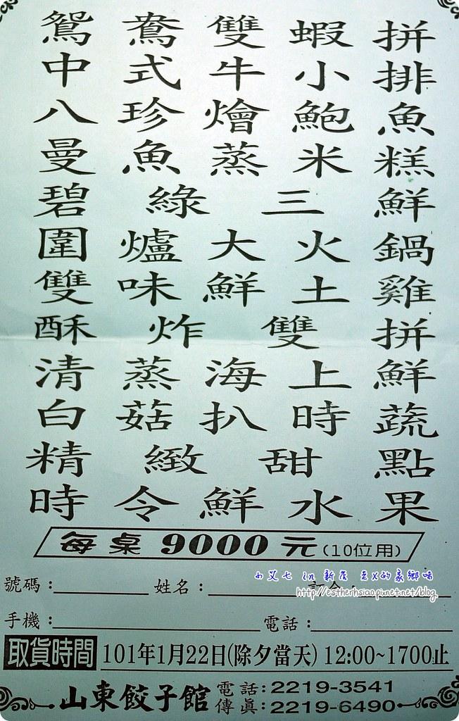 23 山東餃子館年菜菜單