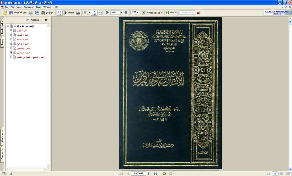 الإتقان في علوم القرآن للسيوطي - طبعة محققة 6292823267_17de25a2b2_b
