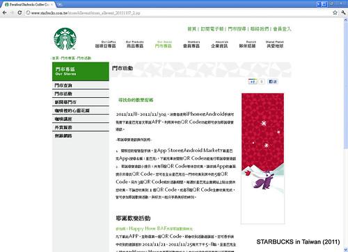 STARBUCKS in Taiwan Xmas 2011117055602