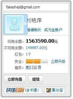 11月9日支付宝(已经转出85万)