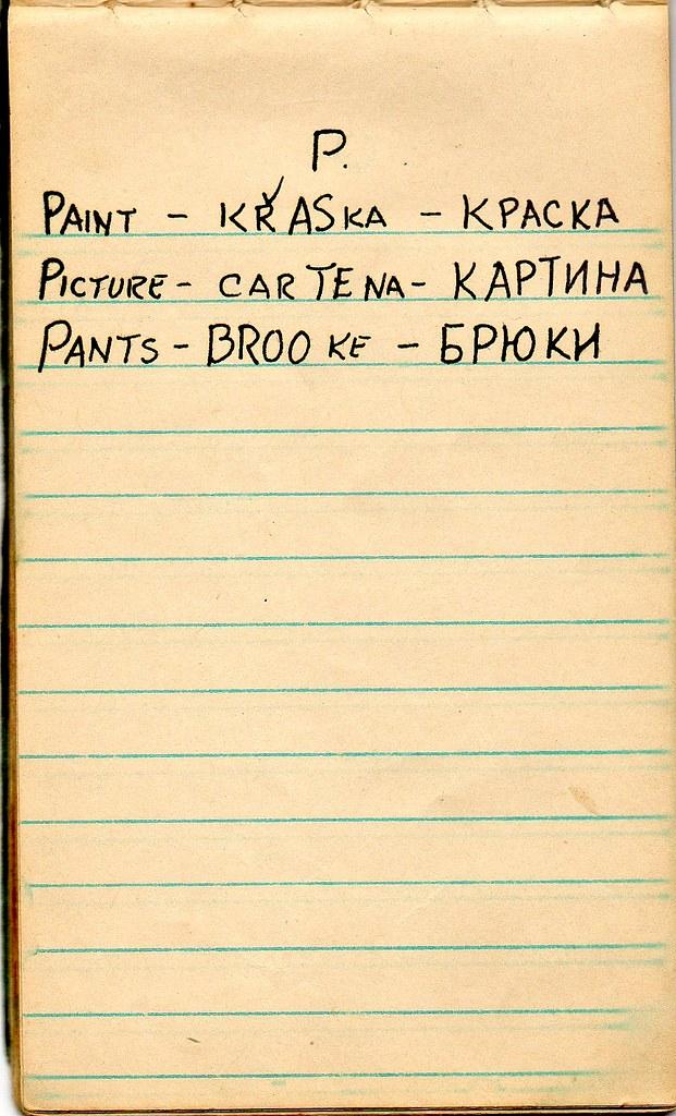 000033James Paul Stalls, Jr WWII Russian Notebook