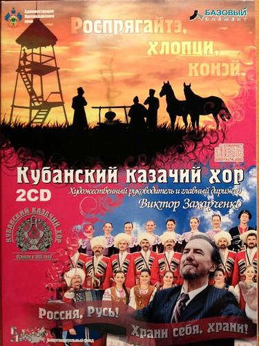 Казацкий хор