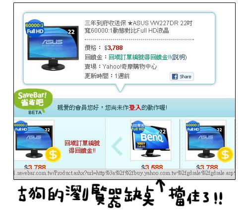 ads-SaveBar!省省吧