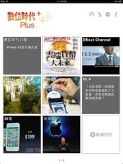 <數位時代Plus>iPad app_總目錄