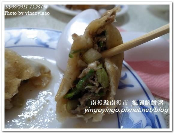 南投市_梅園餡餅粥20111009_R0042713