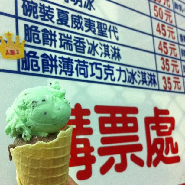 人氣第二名:脆餅薄荷巧克力冰淇淋