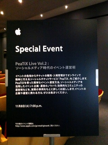 Apple Store, Ginzaの看板