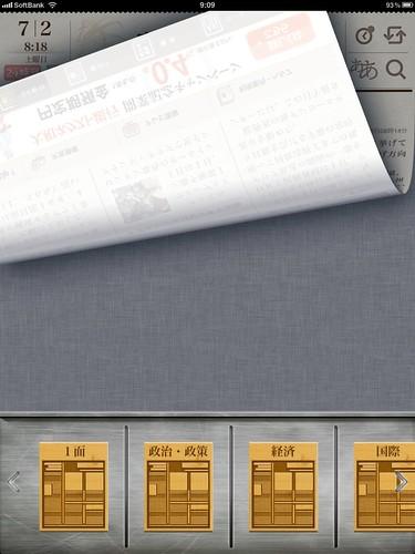 ASAHI_DIGITAL_iPad1