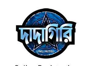 Dadagiri zee bangla 2011 auditions