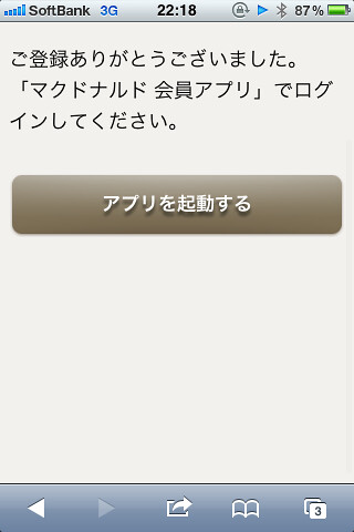 マクドナルド公式アプリ登録終了