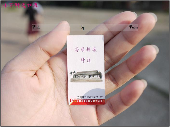 蒜頭糖廠 (33).JPG