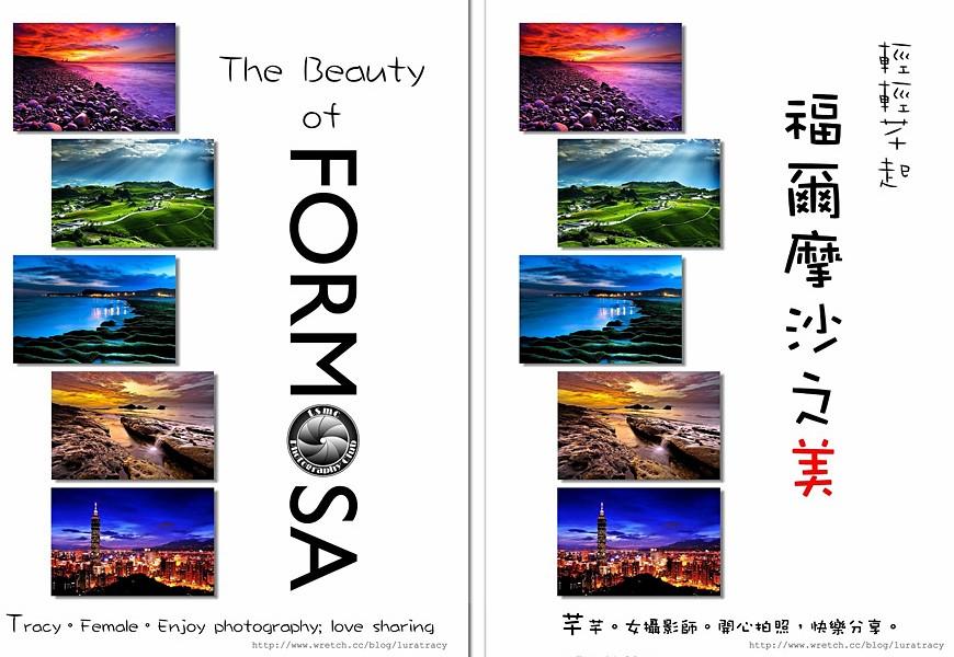 [活動公告]2011/11/05(六)開心拍照*快樂分享 (The Beauty of Formosa)攝影講座