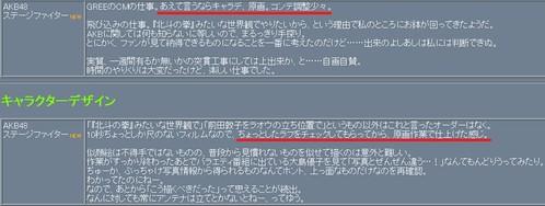 111027(1) - 人物設計師兼演出家「羽山淳一」量身訂造的動畫版《AKB48 世紀末救世主傳說》電視廣告正在熱力播出中!