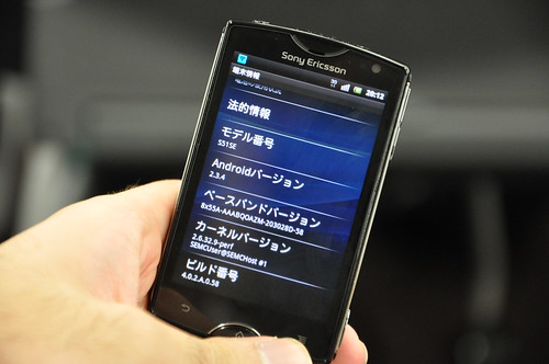 Sony Ericsson mini (S51SE)_021