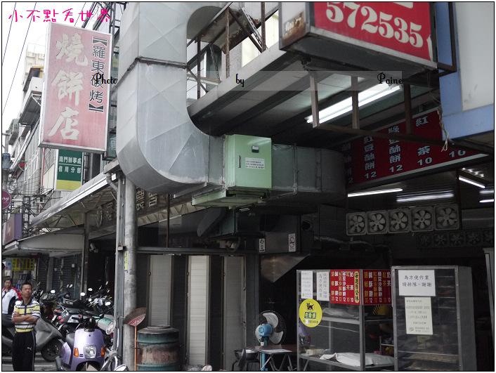 羅東燒餅 (2).JPG