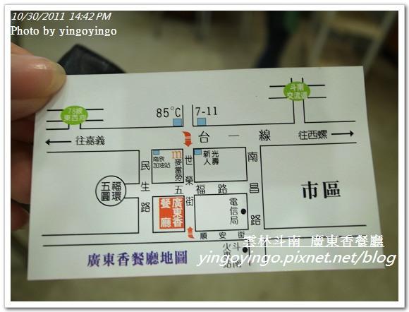 雲林斗南_廣東香餐廳20111030_R0043464
