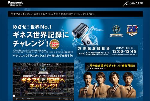 パナソニック×ガンバ大阪 「ラムダッシュ ギネス世界記録TM チャレンジ」イベント