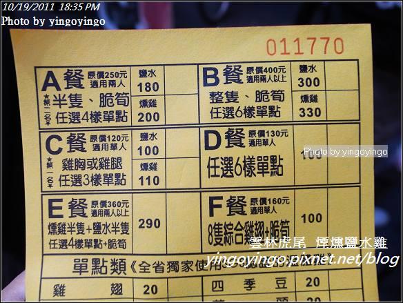 雲林虎尾_ET煙燻鹽水雞20110917_R0043031