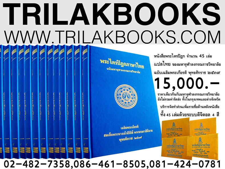 หนังสือพระไตรปิฎกฉบับแปลไทยจำนวน45เล่มของมหาจุฬาลงกรณราชวิทยาลัยราคา15000บาทซึ่งเป็นราคาเดียวกับมหาจุฬาลงกรณราชวิทยาลัยบริการจัดส่งทั่วประเทศ(ยังไม่คิดค่าจัดส่ง)www.trilakbooks.com ติดต่อได้24ชั่วโมงโทร.02-482-7358,081-424-0781,086-461-8505