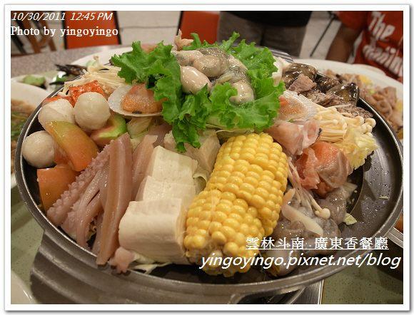 雲林斗南_廣東香餐廳20111030_R0043439