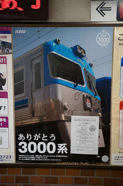 ありがとう井の頭線3000系 駅ポスター